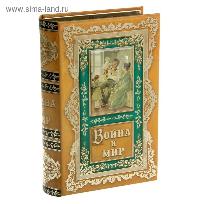 "Книга-шкатулка ""Война и мир"""