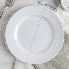 Тарелка мелкая Добрушский фарфоровый завод «Идиллия», d=20 см, цвет белый
