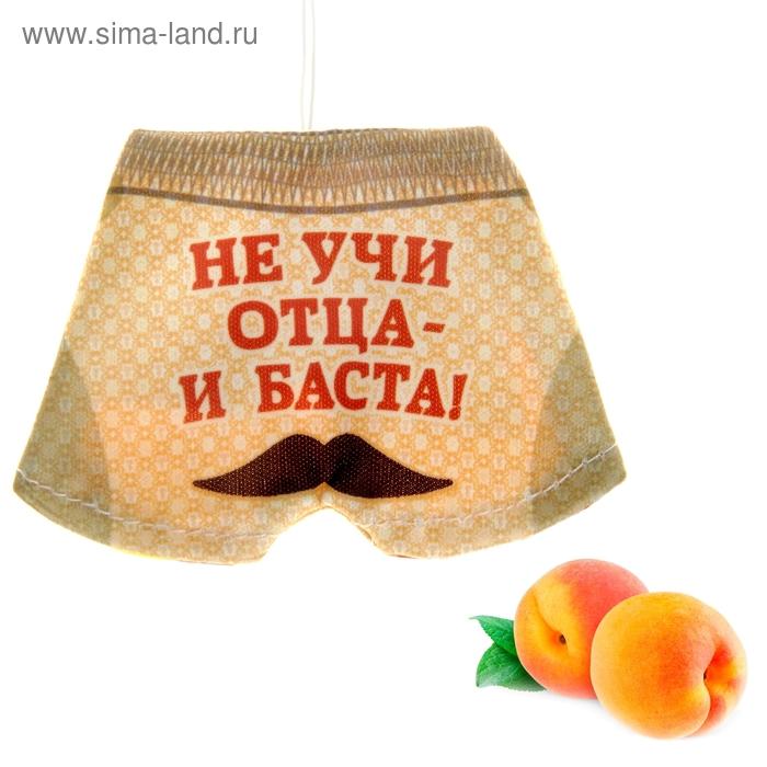 """Ароматизатор для авто шорты """"Не учи отца, и баста!"""" (Персик)"""