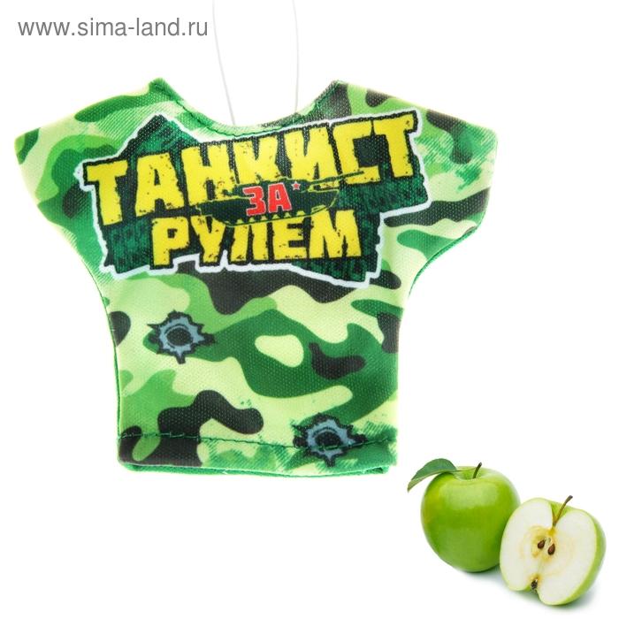 "Ароматизатор для авто футболка ""Танкист за рулем"" (Яблоко)"