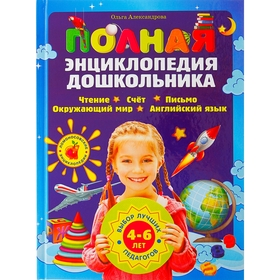 Полная энциклопедия дошкольника. Александрова О. В.