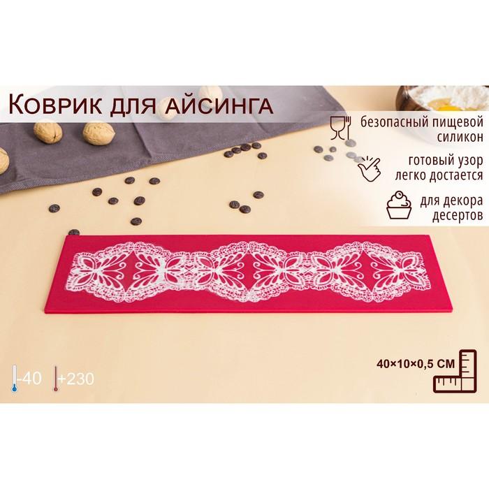 Коврик для айсинга «Бабочки», 40×10×0,5 см, цвет МИКС