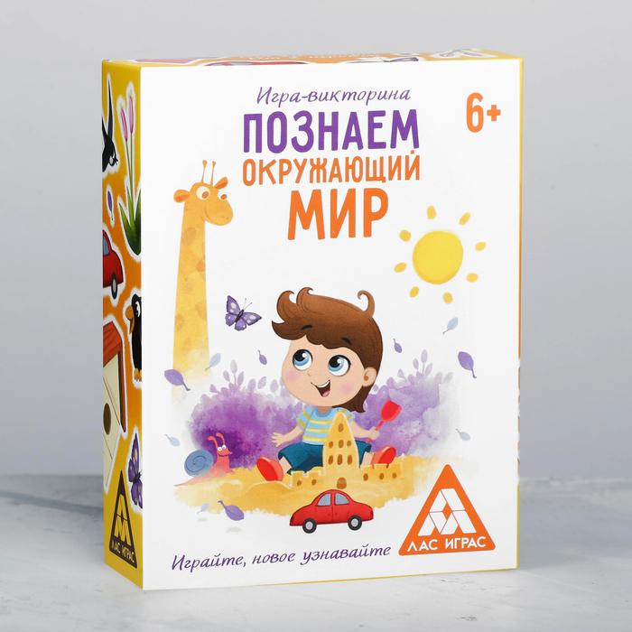 Обучающая игра-викторина «Познаём окружающий мир», 60 карточек