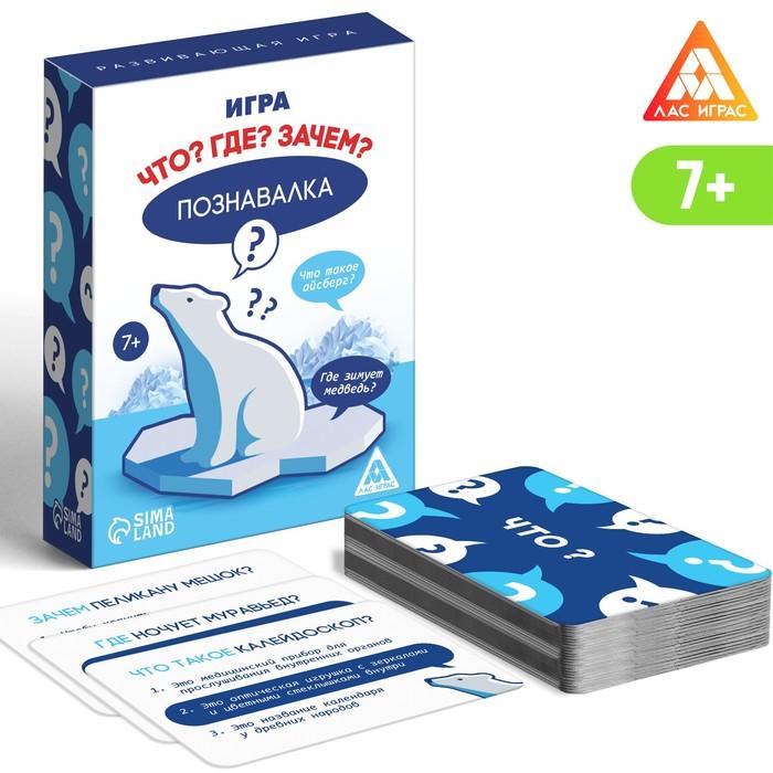 Развивающая игра «Познавалка. Что? Где? Зачем?», 60 карточек