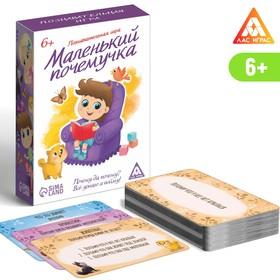 Познавательная игра-викторина «Маленький почемучка», 60 карточек