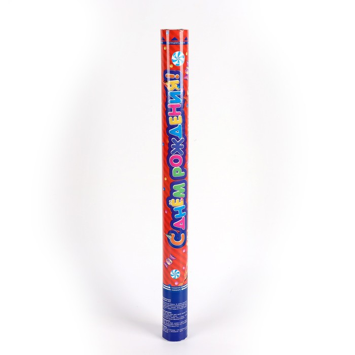 """Пневмохлопушка """"С Днём рождения!"""", фанты (серпантин, фольга), 60 см"""
