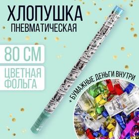 Пневмохлопушка «Доллар», серпантин, бумага, доллары, 80 см