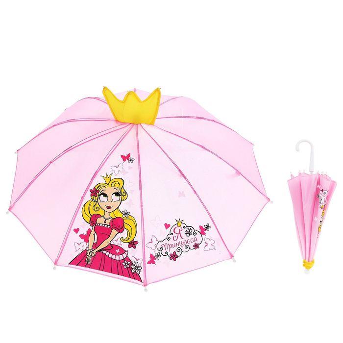 """Зонт детский механический """" Я Принцесса """", r=25,5см, с короной, цвет розовый"""