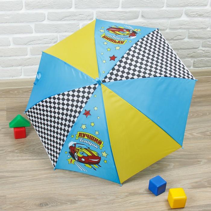 """Зонт детский """"Лучший гонщик"""", механический, со свистком , r=43,5см, цвет жёлтый/голубой"""