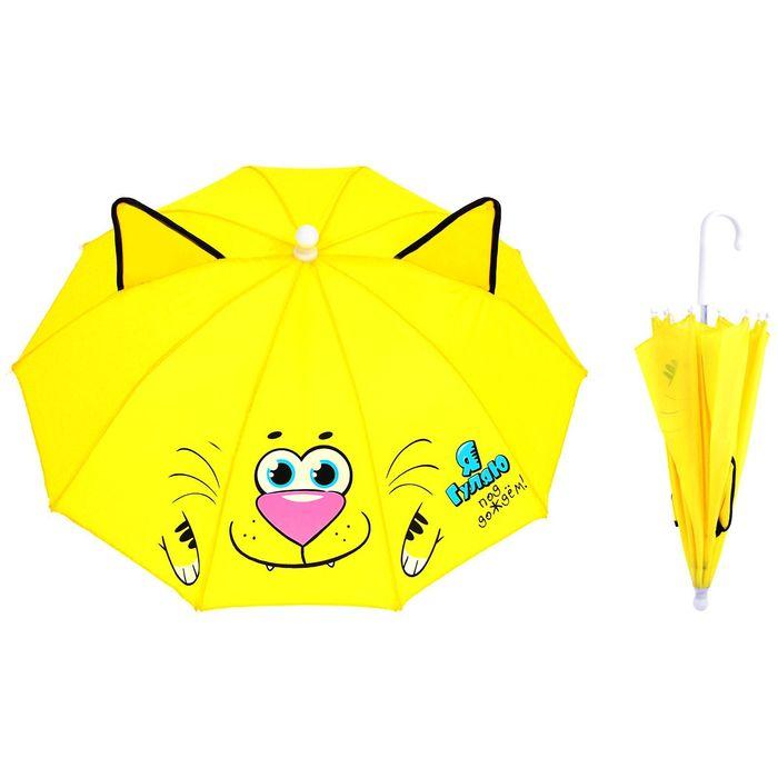 """Зонт детский """"Тигрёнок"""" с ушками, механический, r=25см, цвет жёлтый"""