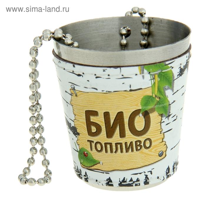 """Стаканчик с цепочкой """"Био топливо"""" 40 мл"""