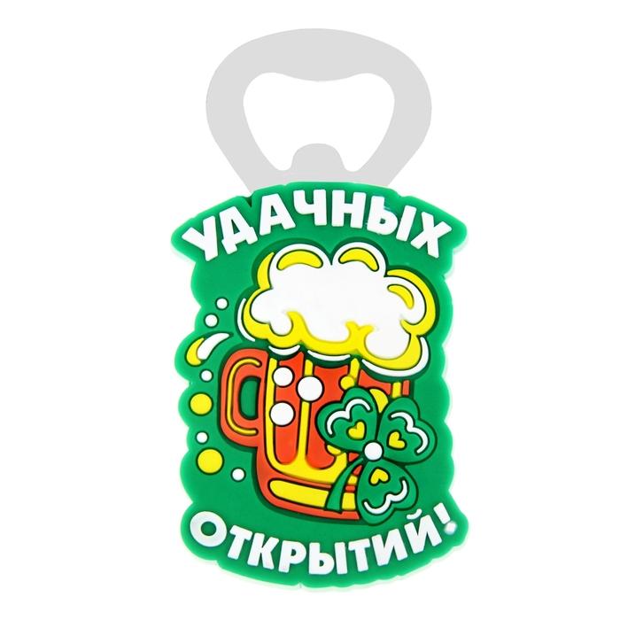 """Открывашка пивная """"Удачных открытий"""""""