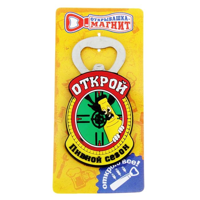 """Открывашка пивная """"Пивной сезон"""""""