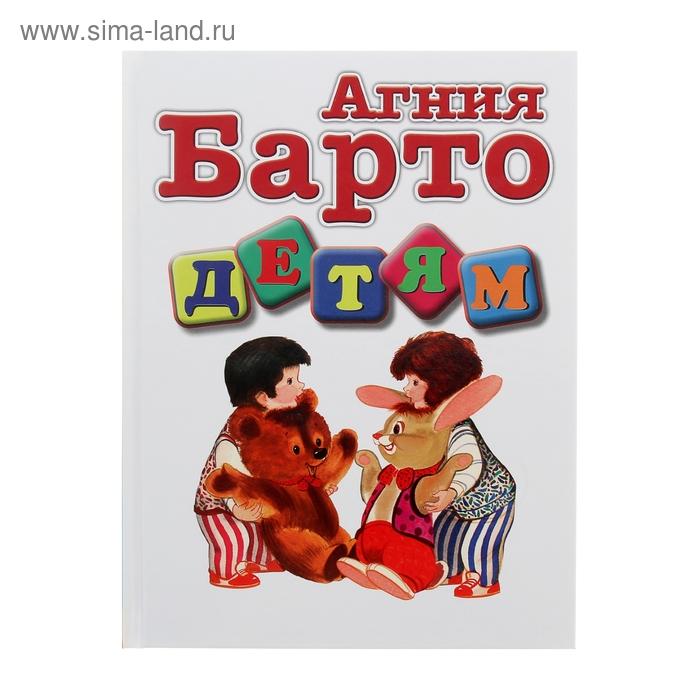 """Агния Барто """"Детям"""""""