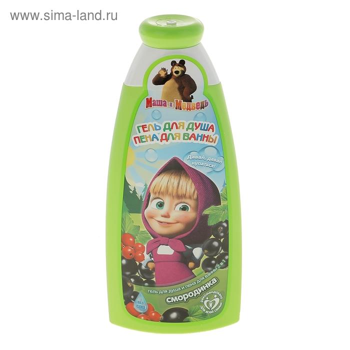 """Гель для душа и пена для ванн 2 в 1 """"Маша и Медведь: смородинка"""", 240 мл"""