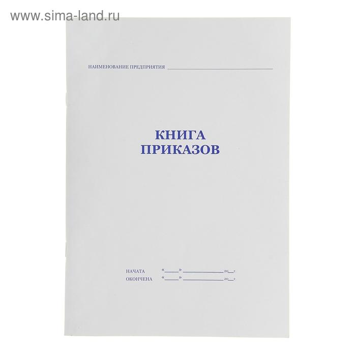Книга приказов А4, 48 листов, офсет