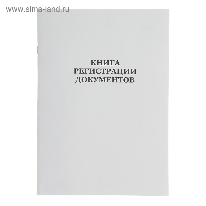 Книга регистрации документов А4, 48 листов, офсет