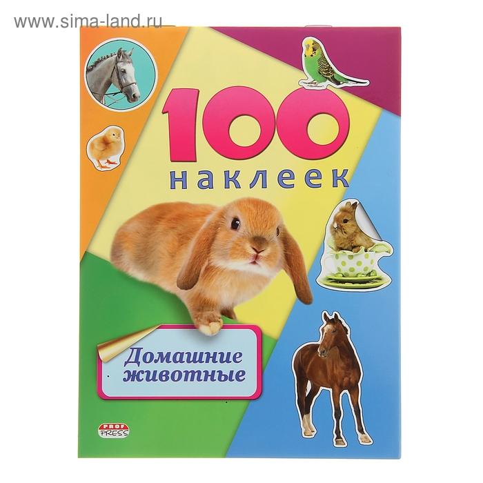 100 наклеек. Домашние животные