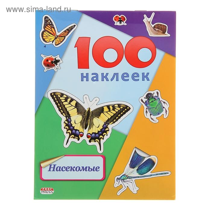 100 наклеек. Насекомые