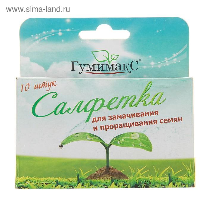 """Набор салфеток для проращивания и замачивания семян """"Гумимакс"""", 10 шт."""