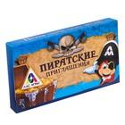 Пиратские приглашения, детские, 21 шт.