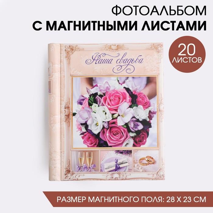 """Фотоальбом """"Наша свадьба"""", 20 магнитных листов"""