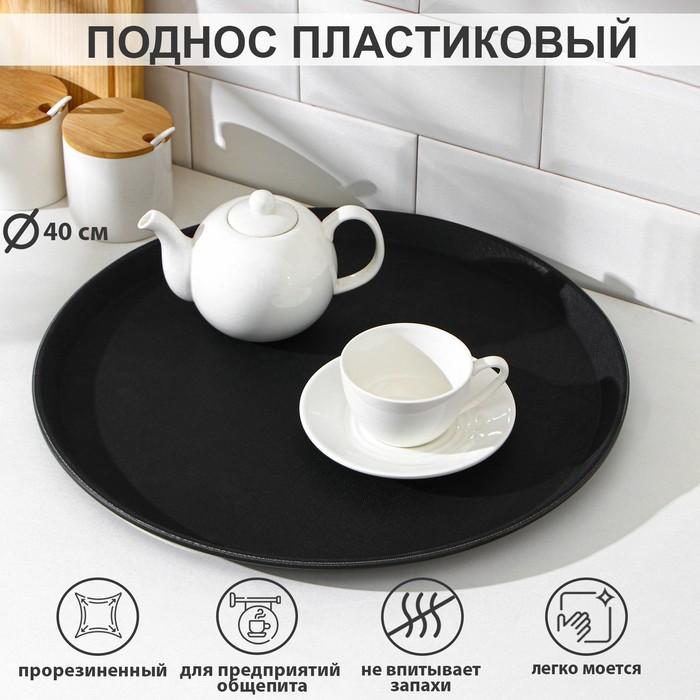 Поднос прорезиненный круглый 40 см, цвет черный