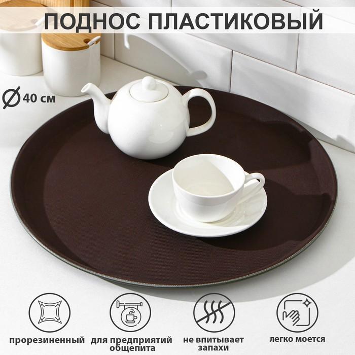 Поднос прорезиненный круглый 40 см, коричневый
