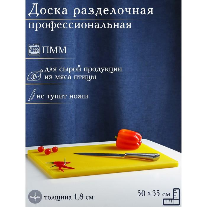 Доска разделочная, 50*35*1,8 см, желтая