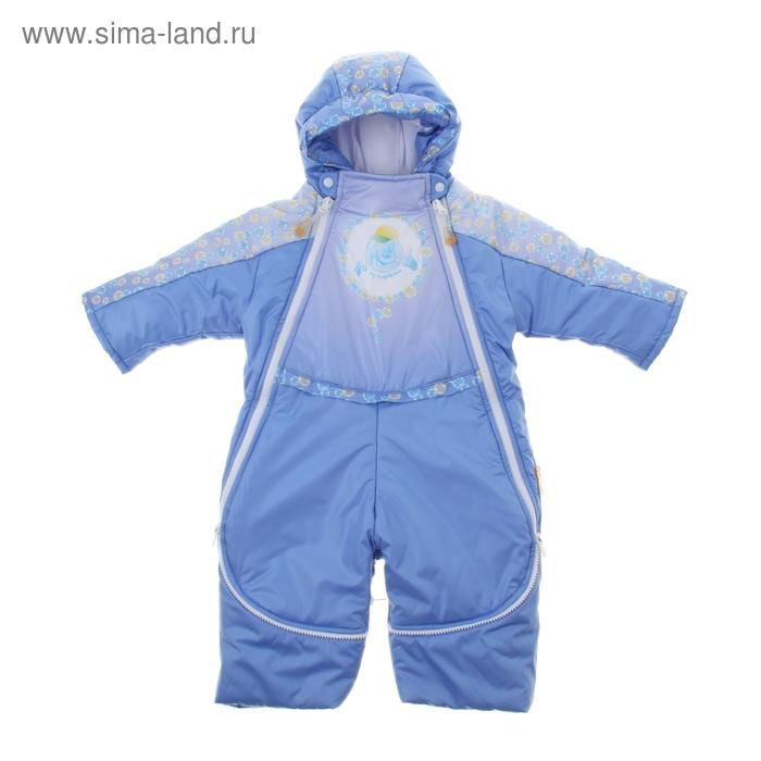Конверт-комбинезон для мальчика, рост 74 см (44), цвет голубой