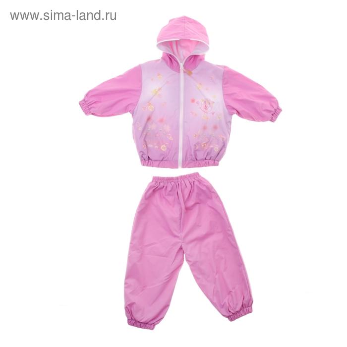 Костюм для девочки (куртка+брюки), рост 86 см (52), цвет цикломен