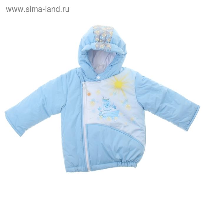 Комплект для мальчика (куртка+полукомбинезон), рост 86 см (52), цвет голубой
