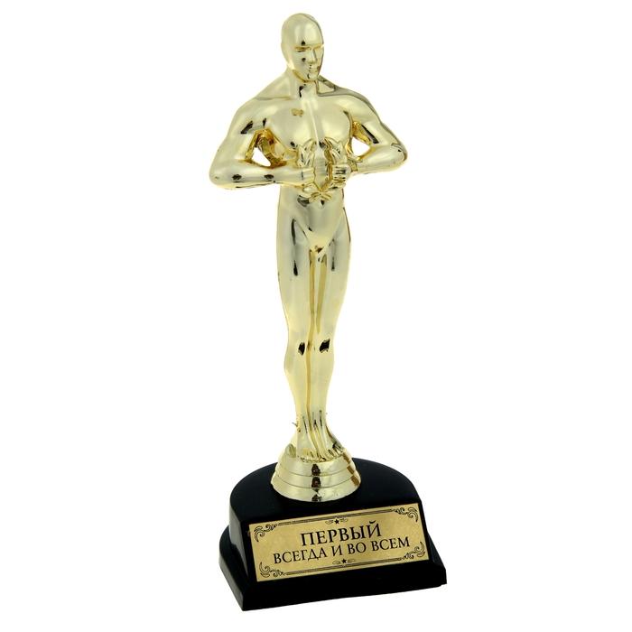 """Оскар большой """"Первый всегда и во всем"""""""
