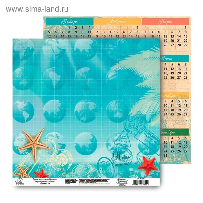 "Бумага для скрапбукинга двусторонняя Ура! На море! ""Календарь"" 160 гр/м2"