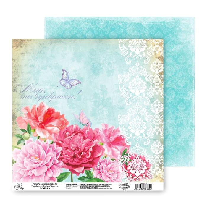 Бумага для скрапбукинга «Тюльпаны», 30.5 × 30.5 см, 180 г/м