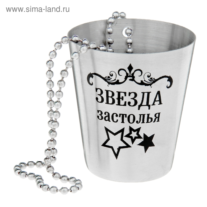 """Стаканчик с цепочкой """"Звезда застолья"""" 40 мл"""