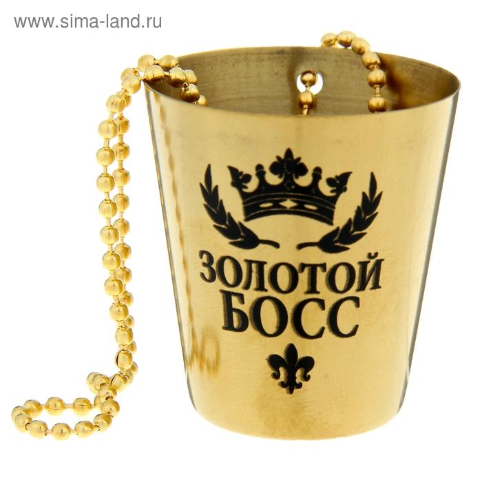 """Стаканчик с цепочкой """"Золотой босс"""" 40 мл"""