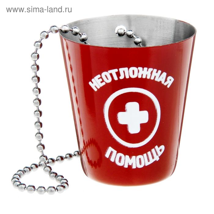"""Стаканчик с цепочкой """"Неотложная помощь"""" 40 мл"""