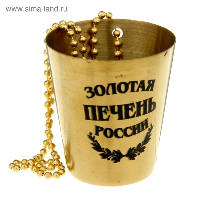 """Стаканчик с цепочкой """"Золотая печень России"""" 40 мл"""