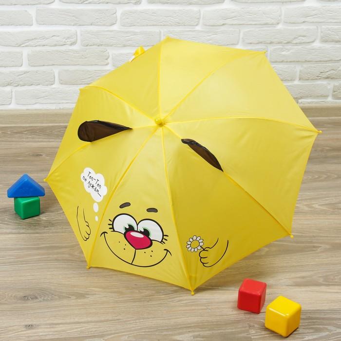 """Зонт детский полуавтоматический """"Пёсик топает по лужам"""", r=39см, с ушками, со свистком, цвет жёлтый"""