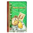 """Ручка подарочная на открытке """"Время - деньги"""""""