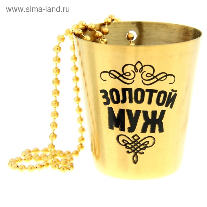"""Стаканчик с цепочкой """"Золотой муж"""" 40 мл"""
