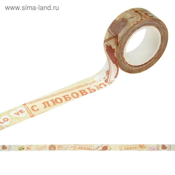Скотч декоративный бумажный «Марки», 1,5 см × 10 м