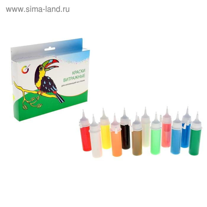 Краска по стеклу витражная Аппликация, набор 12 цветов по 20 мл «Экспоприбор»