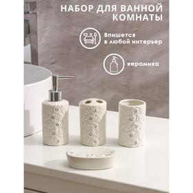 Набор аксессуаров для ванной комнаты Доляна «Барельеф», 4 предмета (дозатор 300 мл, мыльница, 2 стакана)