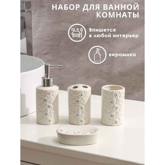 Набор аксессуаров для ванной комнаты Доляна «Барельеф», 4 предмета (дозатор 300 мл, мыльница, 2 стакана) - фото 1000948