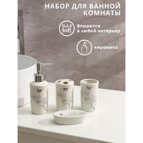 Набор аксессуаров для ванной комнаты «Изящество», 4 предмета (дозатор 250 мл, мыльница, 2 стакана)