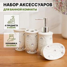Набор аксессуаров для ванной комнаты «Изящный барельеф», 4 предмета (дозатор 250 мл, мыльница, 2 стакана)