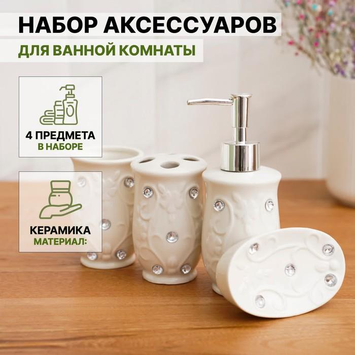 """Набор аксессуаров для ванной комнаты, 4 предмета """"Изящный барельеф"""""""