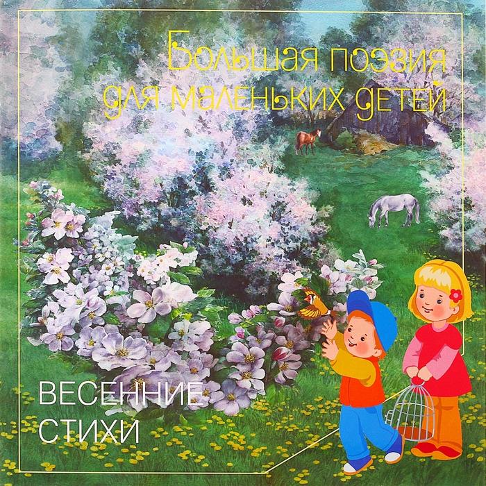 """Большая поэзия для маленьких детей """"Весенние стихи"""". Сост. Бурмистрова Л."""